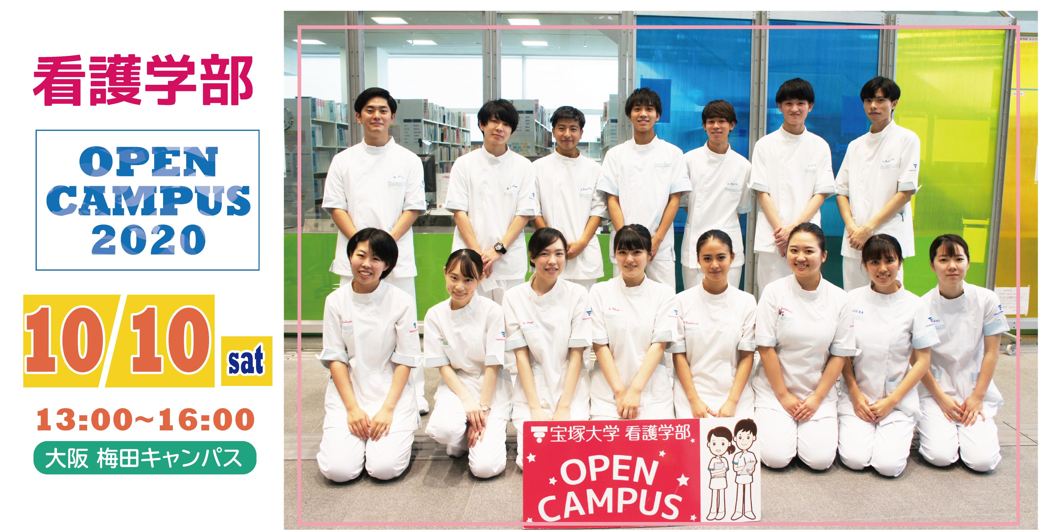 10/10(土)看護学部オープンキャンパスを開催します。