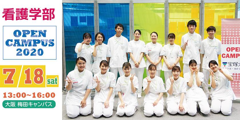 7/18(土)看護学部オープンキャンパス開催します。