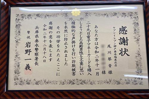 感謝状 - コピー1.jpg