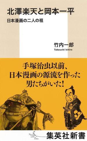 【ラジオ出演情報】竹内一郎教授が7月3日、FM東京「ラジオ版 学問ノススメ」に出演