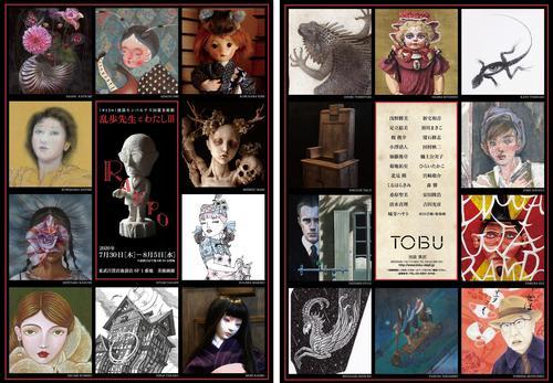 2006_TOBU(北見先生).jpg