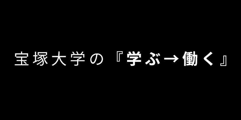 宝塚大学の『学ぶ・働く』