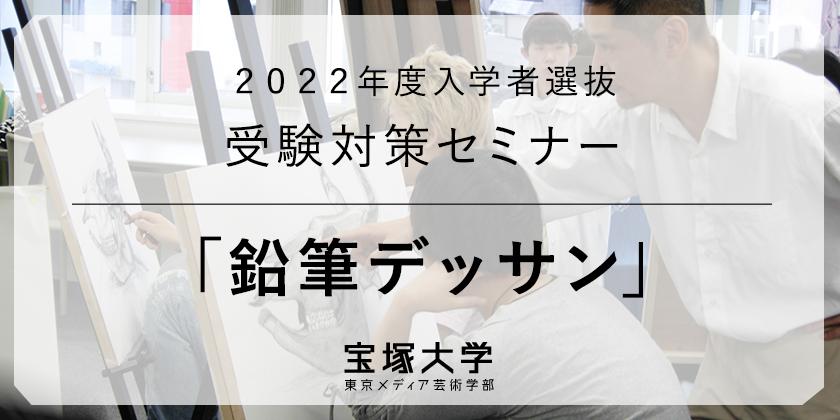 東京メディア芸術学部受験対策セミナー
