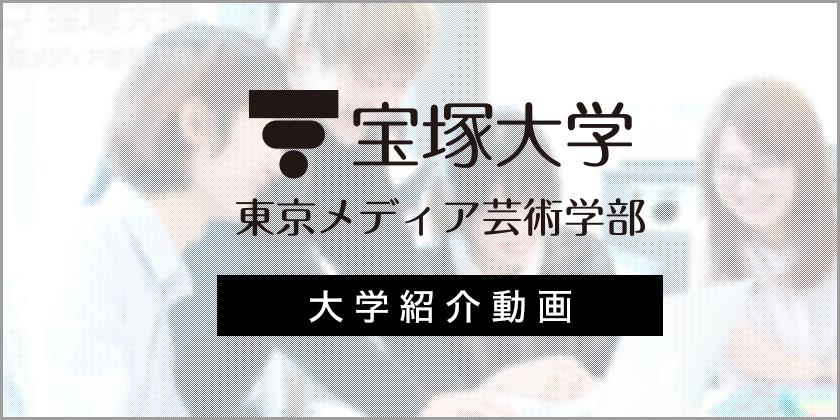 東京メディア芸術学部大学紹介動画