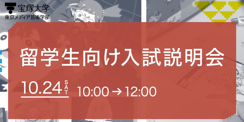 留学生向け入試説明会10/24