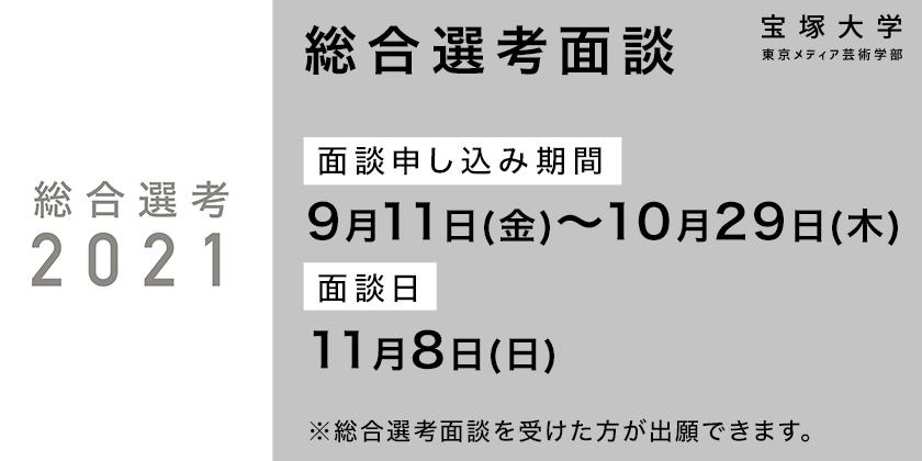 東京メディア芸術学部総合選考面談9/11〜10/29