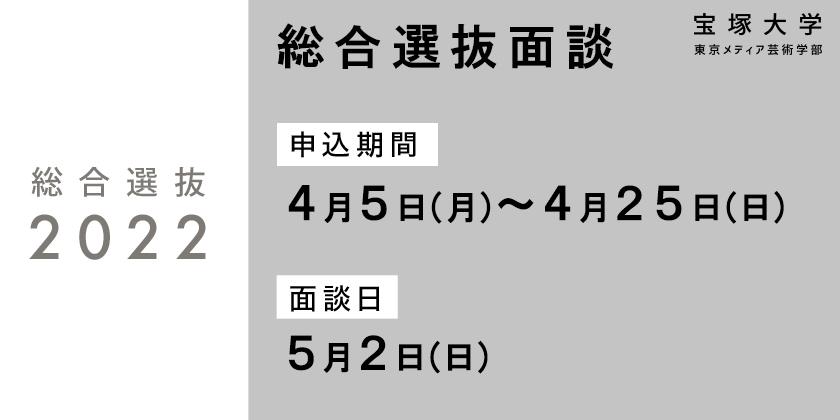 総合選抜面談