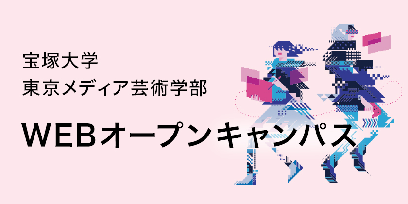 東京メディア芸術学部Webオープンキャンパス