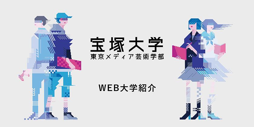 東京メディア芸術学部 WEB大学紹介