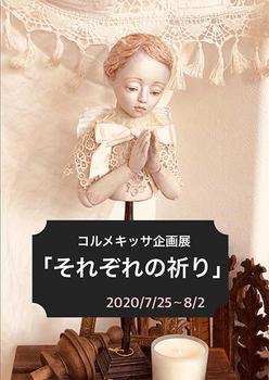 [グループ展]コルメキッサ企画展「それぞれの祈り」展(高田美苗専任講師 参加)