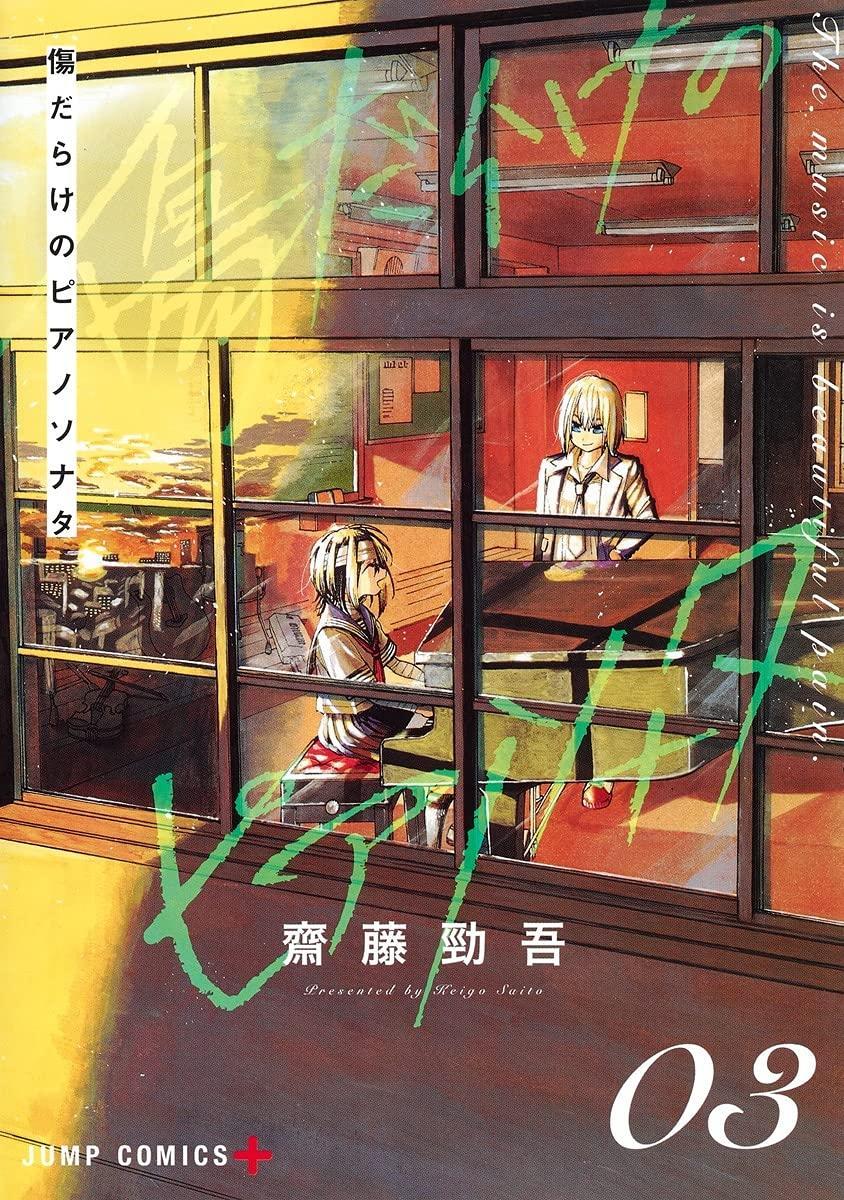 【卒業生の活躍】齋藤勁吾さんの漫画『傷だらけのピアノソナタ』第3巻が、7月2日に集英社より発売!