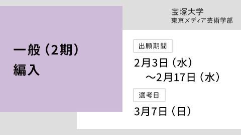 【入試情報】2/3(水)出願受付スタート!(一般2期・3年次編入)
