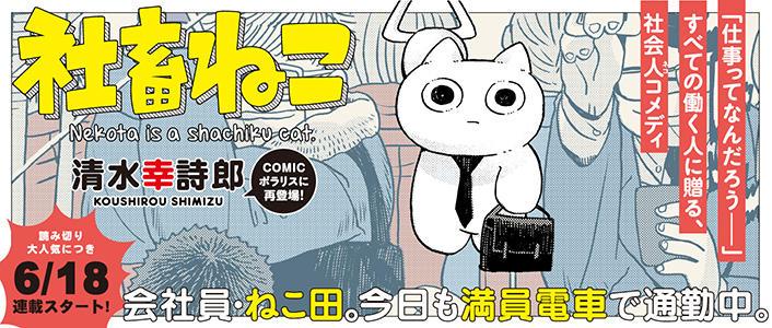 【卒業生の活躍】清水幸詩郎さんの漫画『社畜ねこ』がWebコミック「COMICポラリス」にて連載開始!