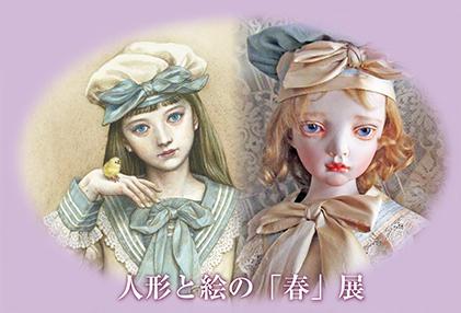 [グループ展]人形と絵の「春」展(高田美苗講師参加)