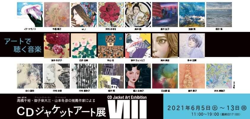 [グループ展]「 CDジャケットアート展Ⅷ」(高田美苗講師 参加)
