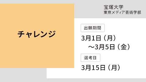 チャレンジ入試480_270.jpg
