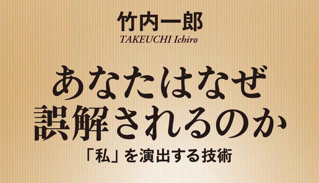 竹内一郎教授が執筆した『あなたはなぜ誤解されるのか 「私」を演出する技術』が1/16(土)発売!