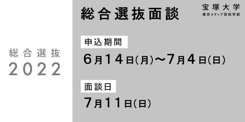 【入試情報】7/11総合選抜面談 申込受付中!