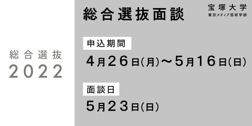 【入試情報】5/23総合選抜面談 申込受付中!