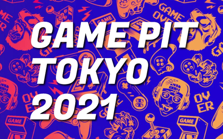 [イベント] GAME PIT TOKYO 2021(オンライン開催)
