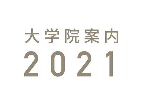 【大学院】2021年度入試に関する案内冊子が完成(資料送付開始)